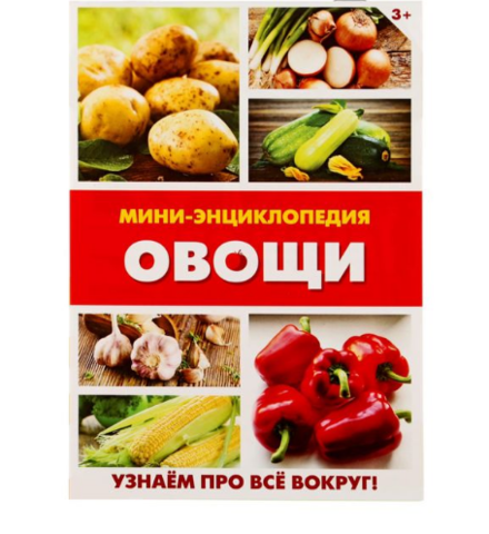 071-0211 Мини-энциклопедия «Овощи», 20 страниц