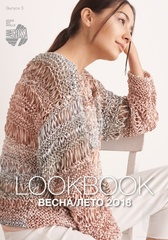 Журнал LOOKBOOK 5 Lana Grossa
