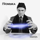 Громыка / Нашатырь (CD)