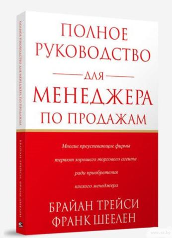Полное руководство для менеджера по продажам Брайан Трейси Франк Шеелен книга по менеджменту продажам