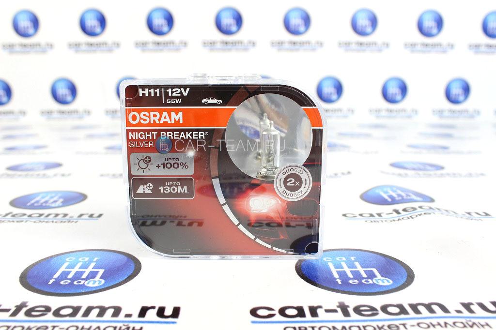 АВТОЛАМПЫ OSRAM H11 NIGHTBREAKER SILVER +100% / 64211NBS-HCB