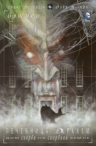 Комикс «Бэтмен. Лечебница Аркхем. Дом скорби на скорбной земле»