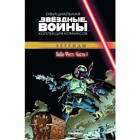 Звёздные Войны. Официальная коллекция комиксов №44