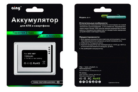 Аккумулятор Ainy для HTC HD7 T9292 1300mAh