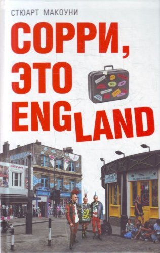 Kitab Сорри это England   Стюарт Макоуни