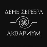 Аквариум / День Серебра (CD)