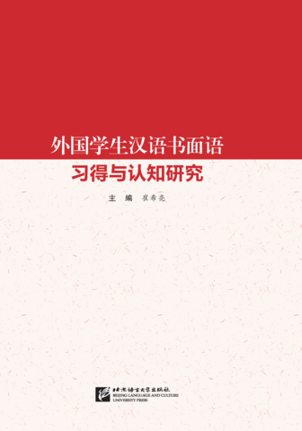 Studies on Foreign Students' Acquisition and Cognition of Written Chinese