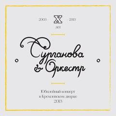 Юбилейный концерт в Кремле CD