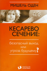 Мишель Оден «Кесарево сечение»