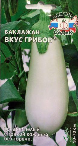 Среднеспелый (95-105 дней) сорт для открытого грунта и пленочных укрытий. Растение компактное, высотой 50-70 см