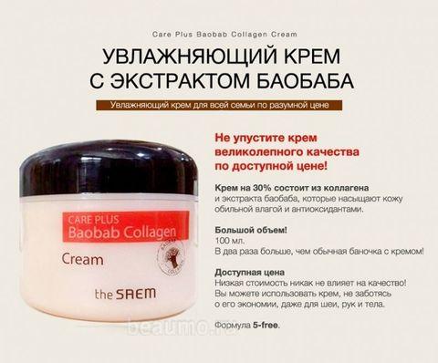 КОЛЛАГЕНОВЫЙ КРЕМ С ЭКСТРАКТОМ БАОБАБА THE SAEM Care Plus Baobab Collagen Cream