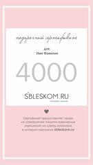 Подарочный сертификат - 4000,00