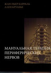 Мануальная терапия периферических нервов