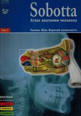 Sobotta. Атлас анатомии человека в 2-х томах. Том 1. Голова. Шея. Верхняя конечность