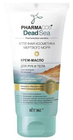 Витэкс Pharmacos Dead Sea Аптечная косметика Мертвого моря Крем-масло для рук и тела максимально питающий для сухой, очень сухой и атопичной кожи 150 мл
