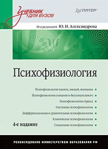 Психофизиология: Учебник для вузов. 4-е изд.