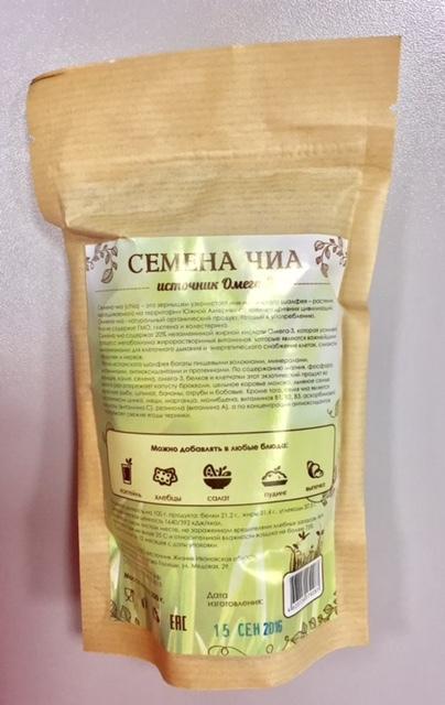 Семена чиа, Дерево жизни, 200 г.