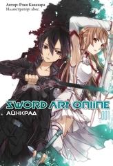 Sword Art Online. Том 1. Айнкрад