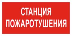 F22 Знак пожарной безопасности «Станция пожаротушения»