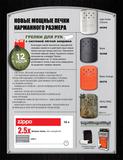 Каталитическая грелка ZIPPO REALTREE сталь камуфляж, матовая, на 12 ч, 66x13x99 мм (40420)