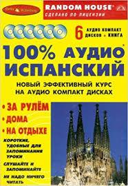 Kitab 100% аудио Испанский. Начальный и средний уровень (+ 6 CD)   Дельта Паблишинг