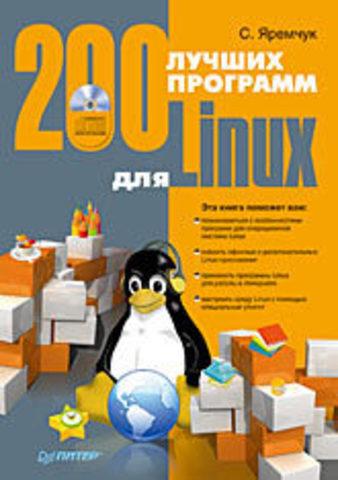 200 лучших программ для Linux (+CD)
