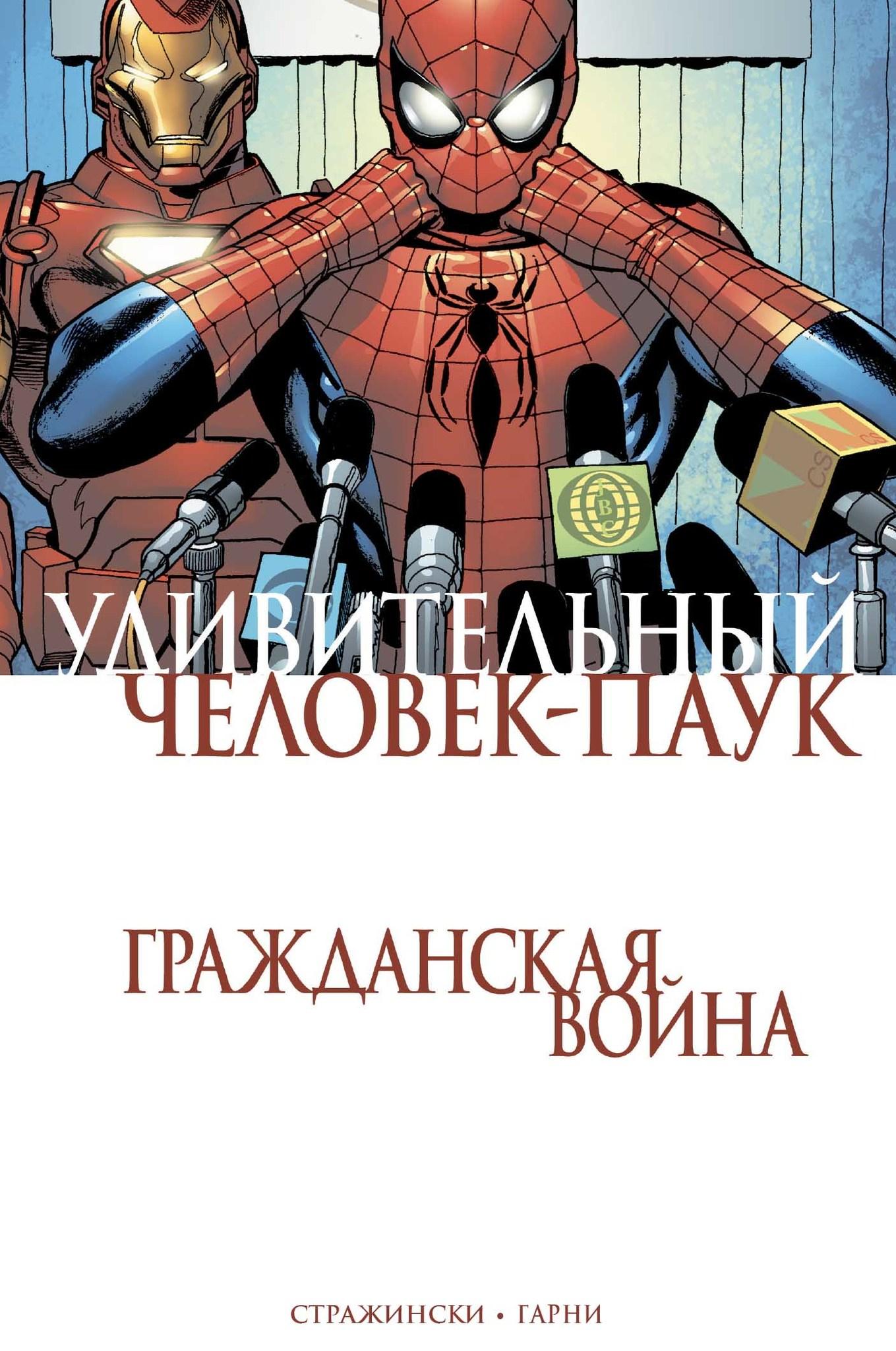 Удивительный Человек-Паук. Гражданская Война