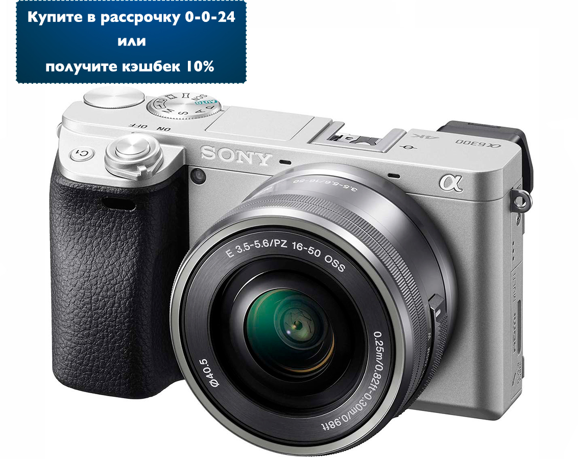ILCE-6300LS фотоаппарат Sony Alpha A6300 Kit, серебристый