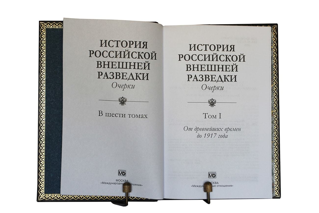 История российской внешней разведки в 6 т.