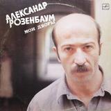 Александр Розенбаум / Мои Дворы (LP)