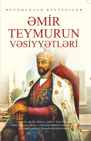 Kitab Əmir Teymurun vəsiyyətləri | Qanun Nəşriyyatı
