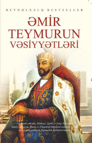 Əmir Teymurun vəsiyyətləri