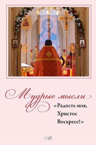 Мудрые мысли. Радость моя, Христос Воскресе! (новый формат)