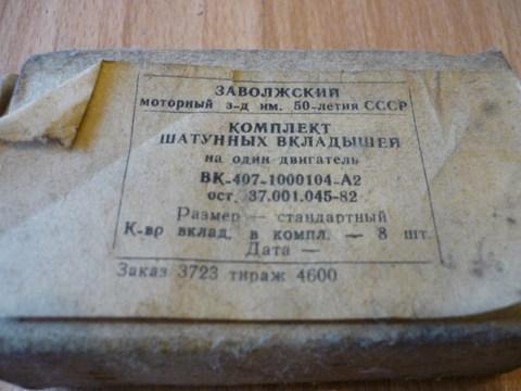 Комплект шатунных вкладышей Москвич 407
