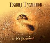 Давид Тухманов / Не Забывай (CD)