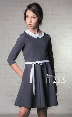 П-23,5 Баловень Школьное платье для девочки серое