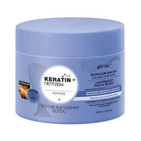 Keratin + пептиды Бальзам-маска для всех типов волос против выпадения волос