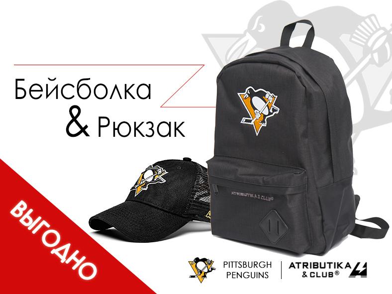 Комплект НХЛ Питтсбург Пингвинз (бейсболка подростковая и рюкзак)