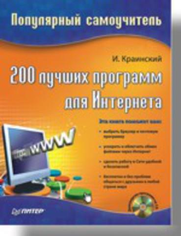 200 лучших программ для Интернета. Популярный самоучитель (+CD)