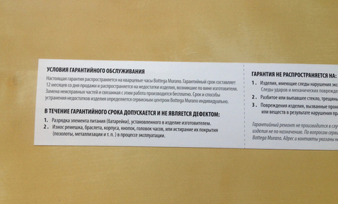 Сертификат Bottega Murano