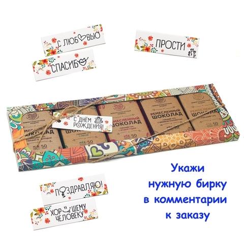 Набор шоколада 5 по 50 гр №2