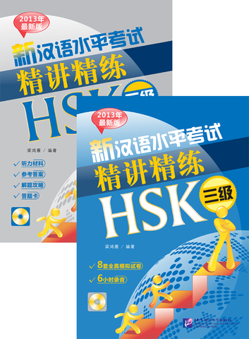An Intensive Guide to the New HSK Test-Instruction and Practice(HSK Level 3)