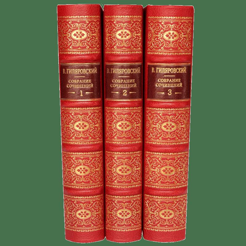Гиляровский В.А. Собрание сочинений в 3 томах