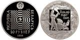 2009 P1318 Беларусь 20 рублей Ag Покатигорошек