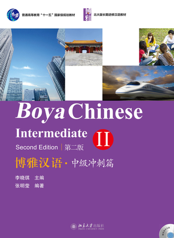 Boya Chinese: Intermediate II (Second Edition)