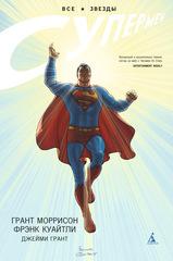 Супермен: Все звезды