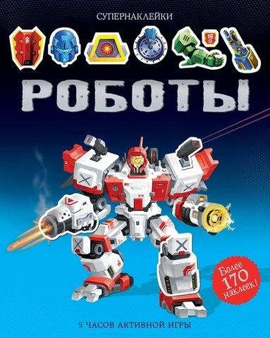 Фото Роботы