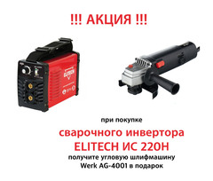 Комплект Сварочный инвертор ELITECH ИС 220Н и УШМ Werk AG-4001
