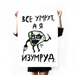 Постер «Изумруд» А1