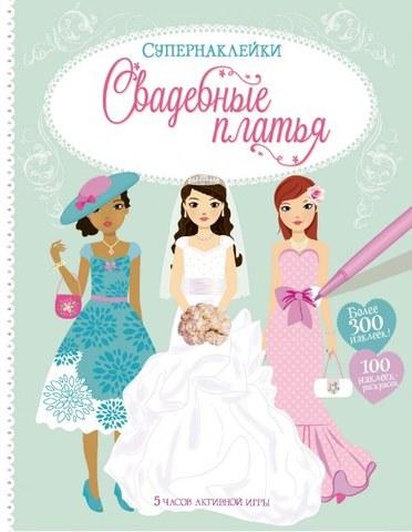 Свадебные платья. Супернаклейки